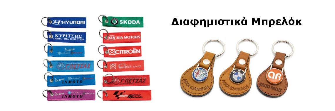 Διαφημιστικά Μπρελόκ