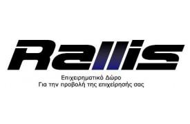 Ράλλης - Επιχειρηματικό Δώρο